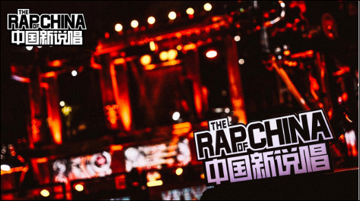 Will 'The Rap of China' bring another hip-hop storm?
