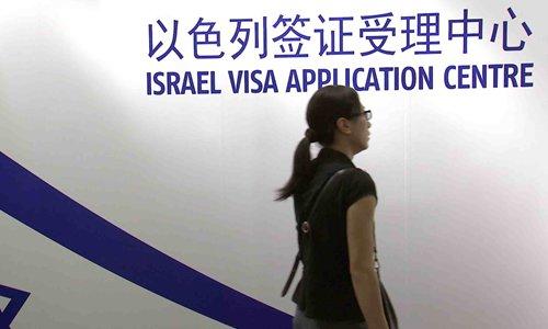 New Israel visa application center in Shanghai makes visits convenient