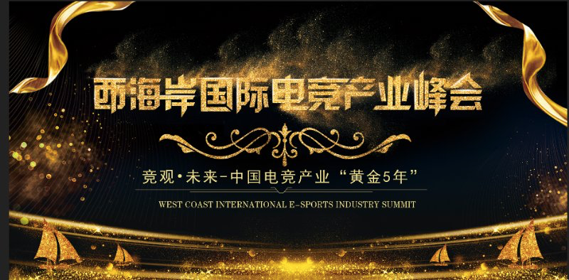 China's top Int'l E-sports tournament to kick off in Qingdao