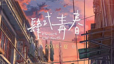 Animated film 'Flavors of Youth' demonstrates stronger co-production ties between China and Japan