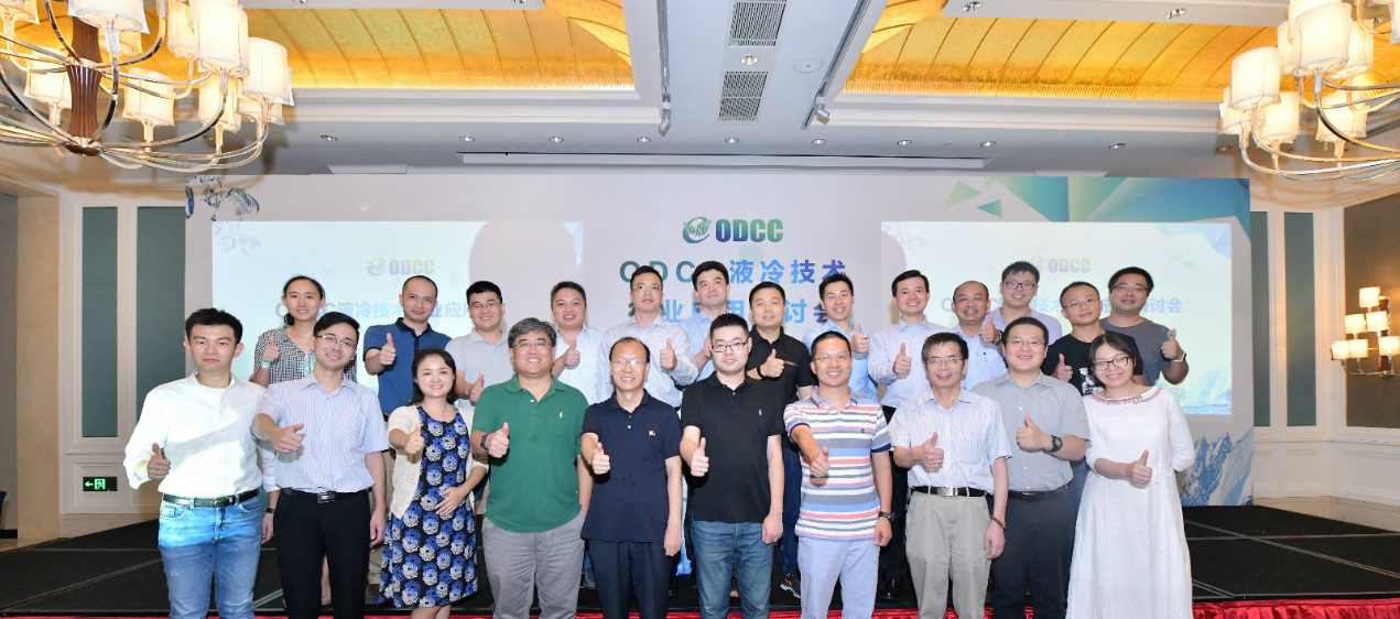 China's top liquid cooling seminar opens in Shanghai