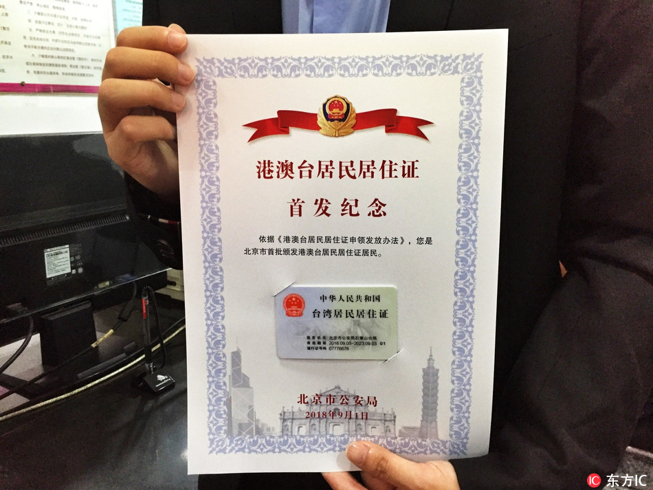 Residence permits issued for Taiwan residents living in Chinese mainland under new regulation