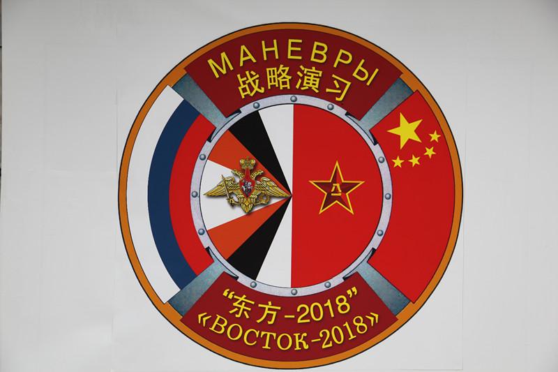 2018中俄军事演习3.jpg
