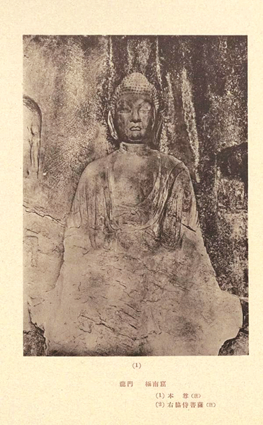 A photo taken by Japanese scholars in 1920s and published in 1941 shows a statue at the Longmen Grottoes with a head very similar to the Buddha head put up for auction by Sotheby's. [Photo: Henan Daily]