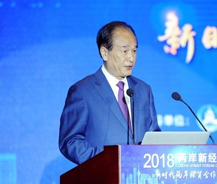Cross-Strait forum on new economy held in Beijing