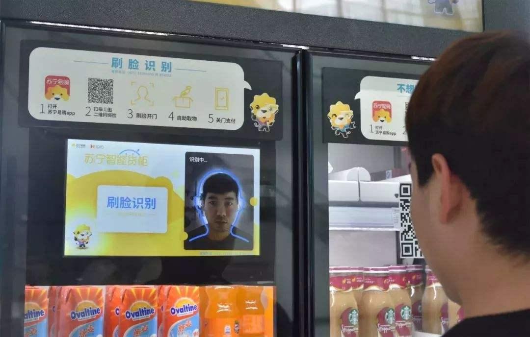 智能货柜刷脸.jpg