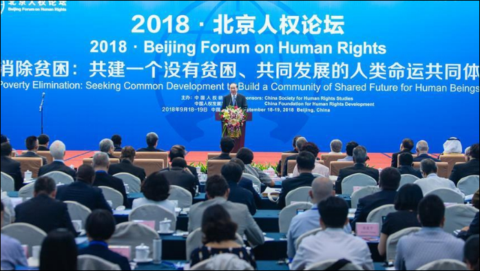 Beijing Forum: Enhancing int'l cooperation for common cause of human rights