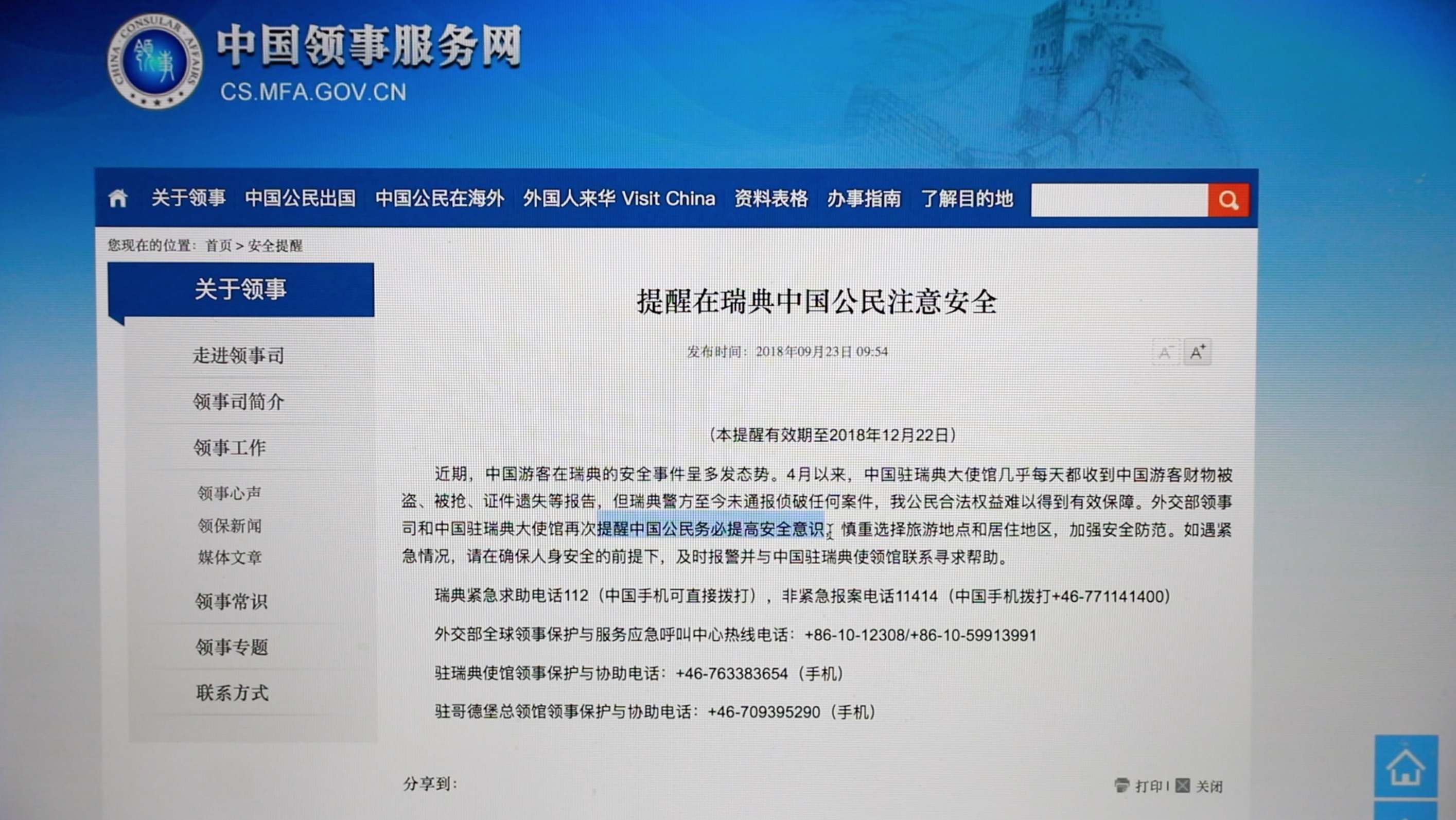 China reminds citizens in Sweden to pay attention to personal safety