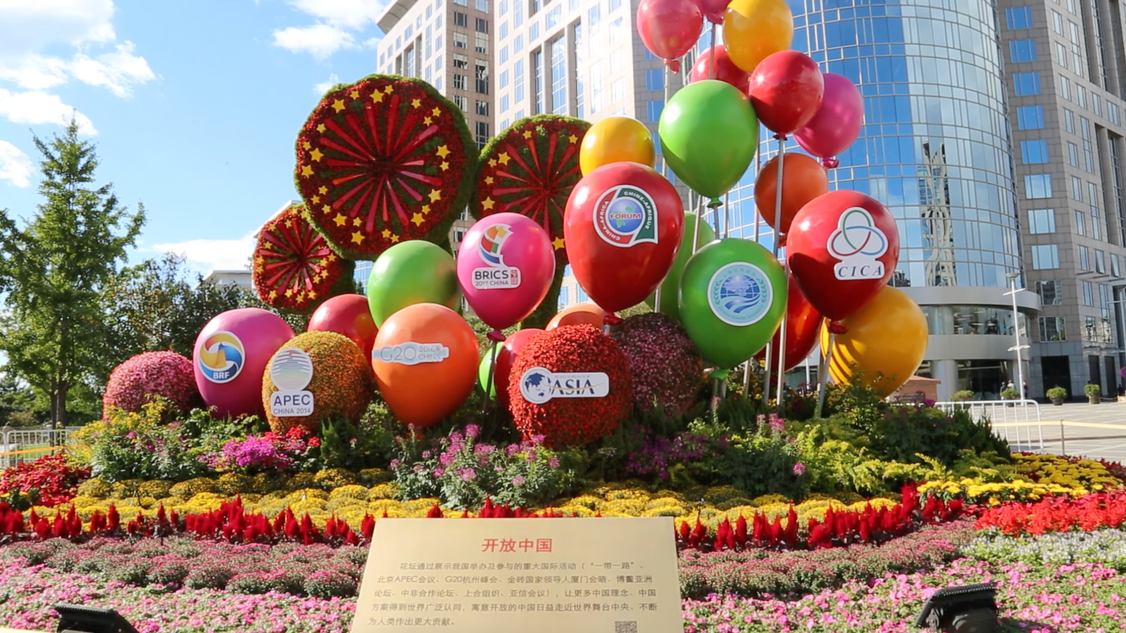 National Day blooms like flowers