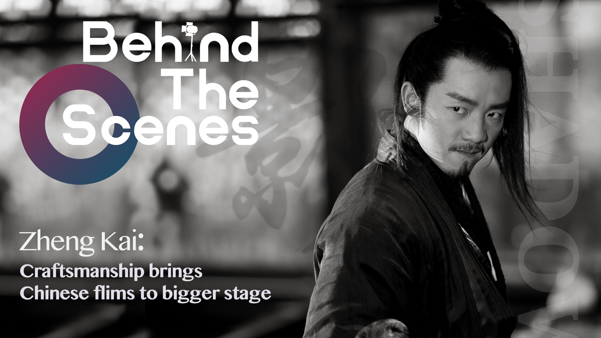 Behind the Scenes | Zheng Kai: Craftsmanship brings Chinese films to bigger stage