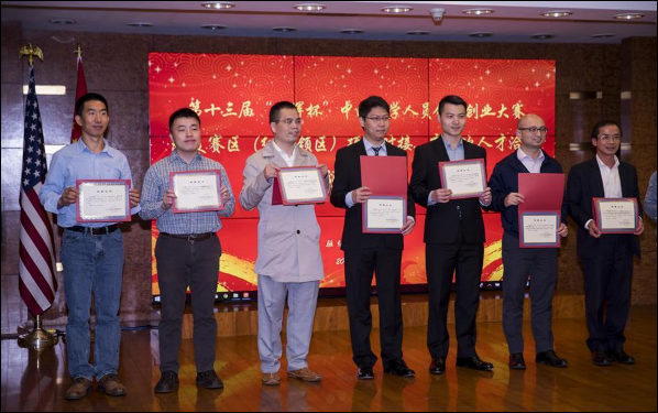 Award ceremony in NYC highlights entrepreneurship for Chinese overseas students