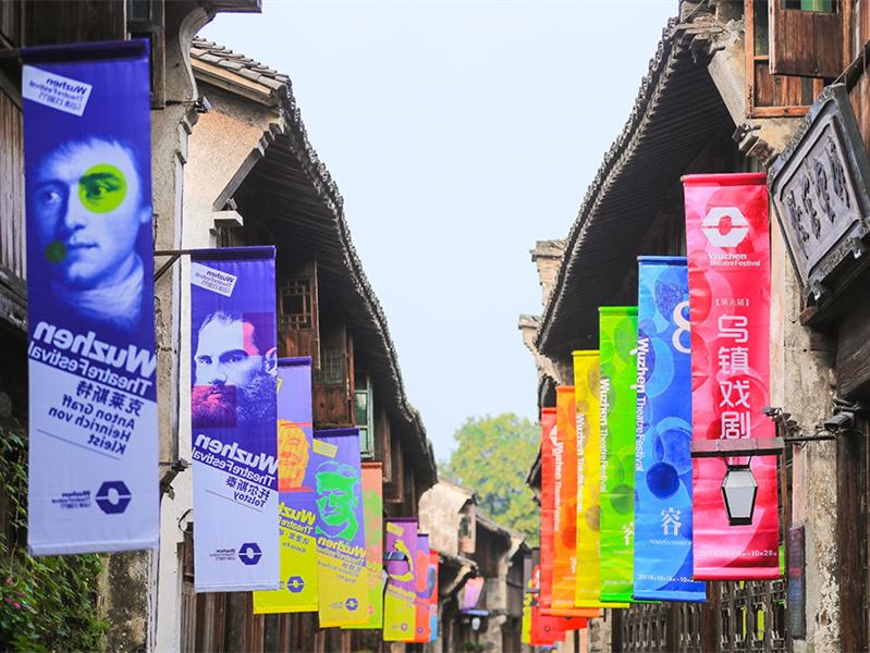 Sixth Wuzhen Theater Festival kicks off