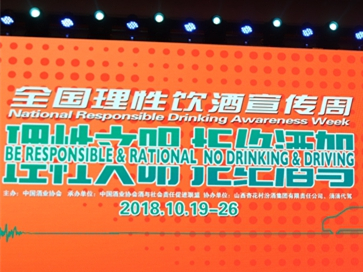 Responsible Drinking Awareness Week launched in Beijing