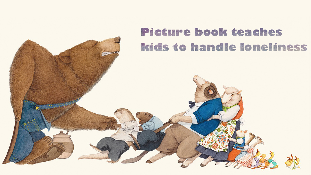 Chinese picture book teaches kids to handle loneliness