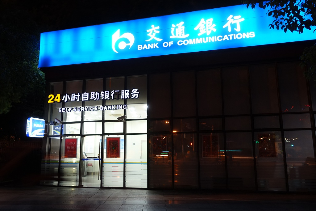 Net profit of Bank of Communications up 5.3 pct in Jan.-Sept.