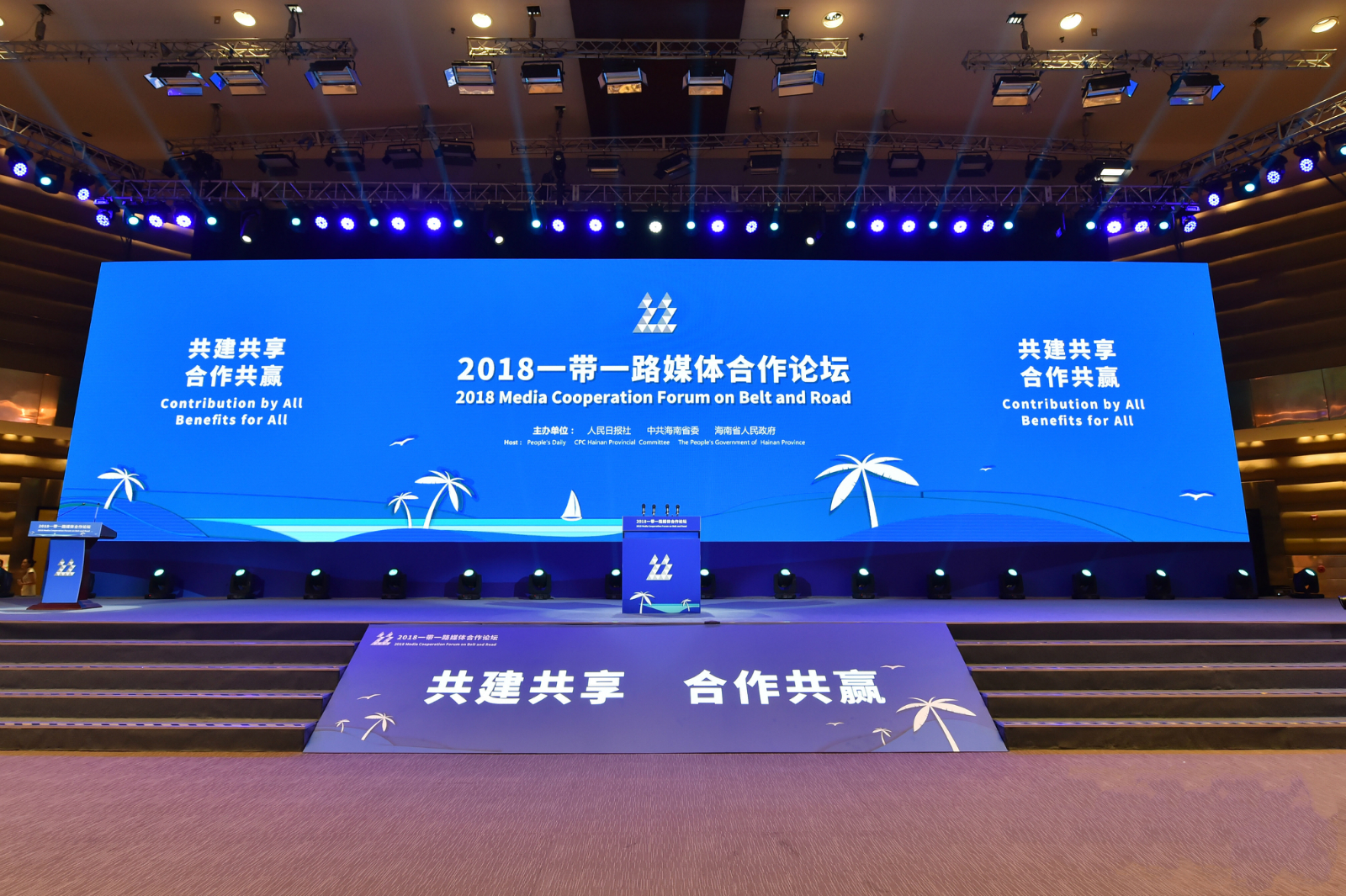 Media Cooperation Forum on Belt and Road kicks off in Hainan