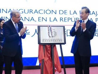 Embassy of Dominican Republic inaugurated in Beijing