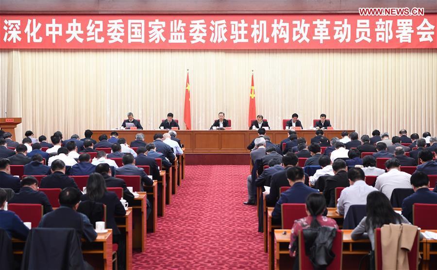 Senior CPC official urges better supervision