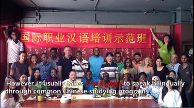 汉语培训.png