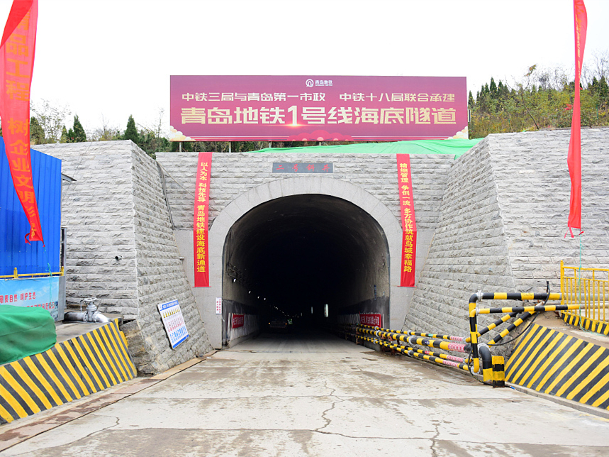 Advanced technology played role in construction of undersea tunnel