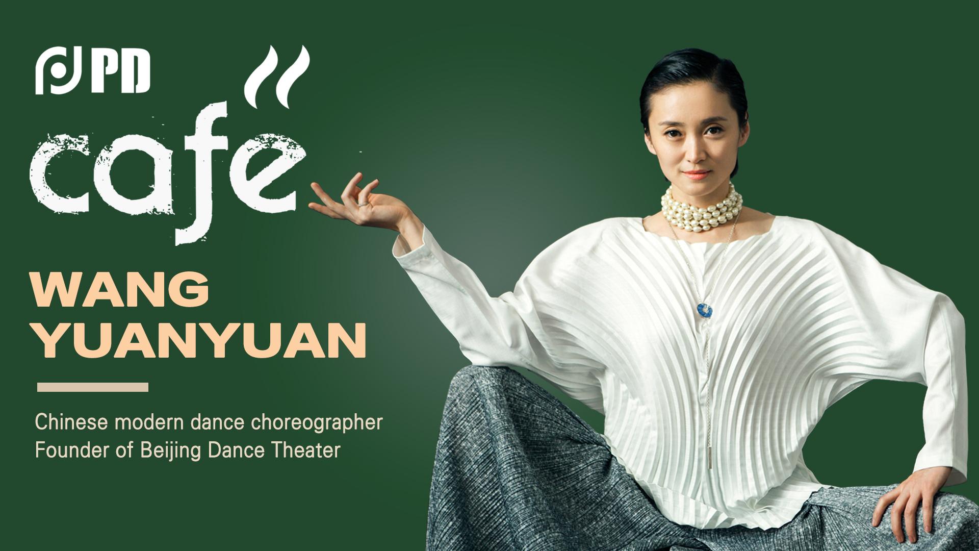 PD Café | Wang Yuanyuan: Culture grows in the soil that belongs to itself