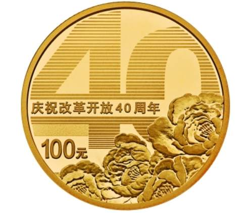 Coins issued to celebrate  40 years of  reform and opening-up
