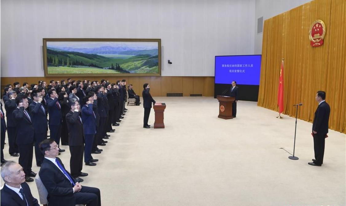 Senior State Council officials pledge allegiance to Constitution