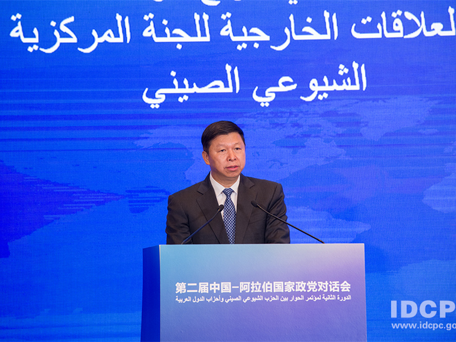 CPC promotes pragmatic cooperation with political parties in Arab countries