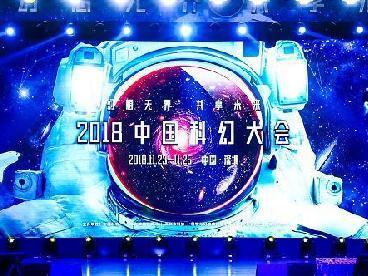 China's sci-fi conference opens in tech hub Shenzhen