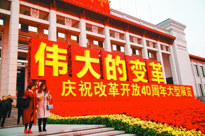 Exhibits showcase improvement in Chinese people's lives over 40 years