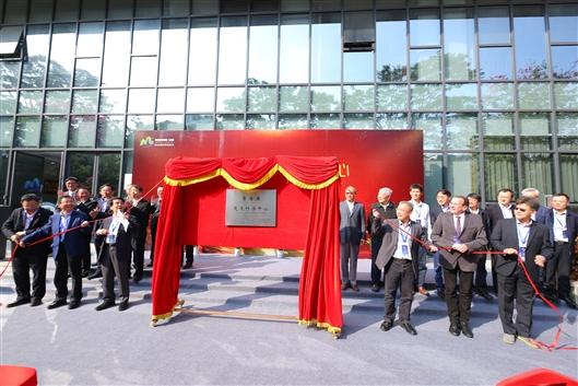 Guangdong-Hong Kong-Macao Center for Interdisciplinary Sciences unveiled