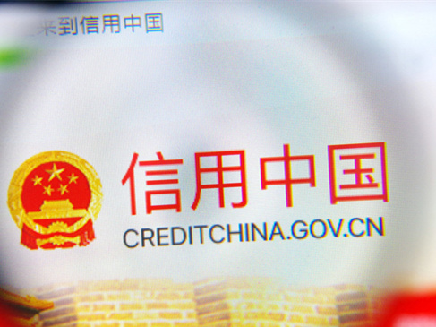 Beijing's work on social credit to be completed by 2020