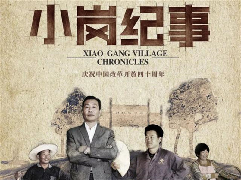 TV documentary features birthplace of China's rural reform
