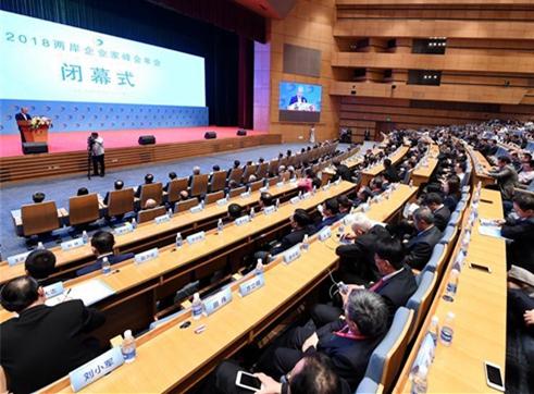 Cross-Strait entrepreneurs annual meeting concludes