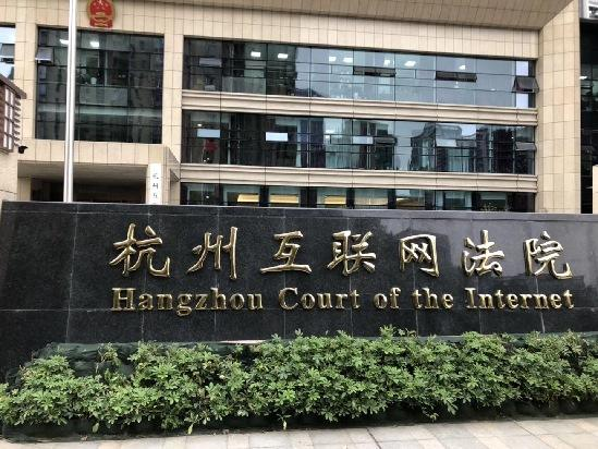Hangzhou Internet court adopts blockchain to protect copyright of online literature