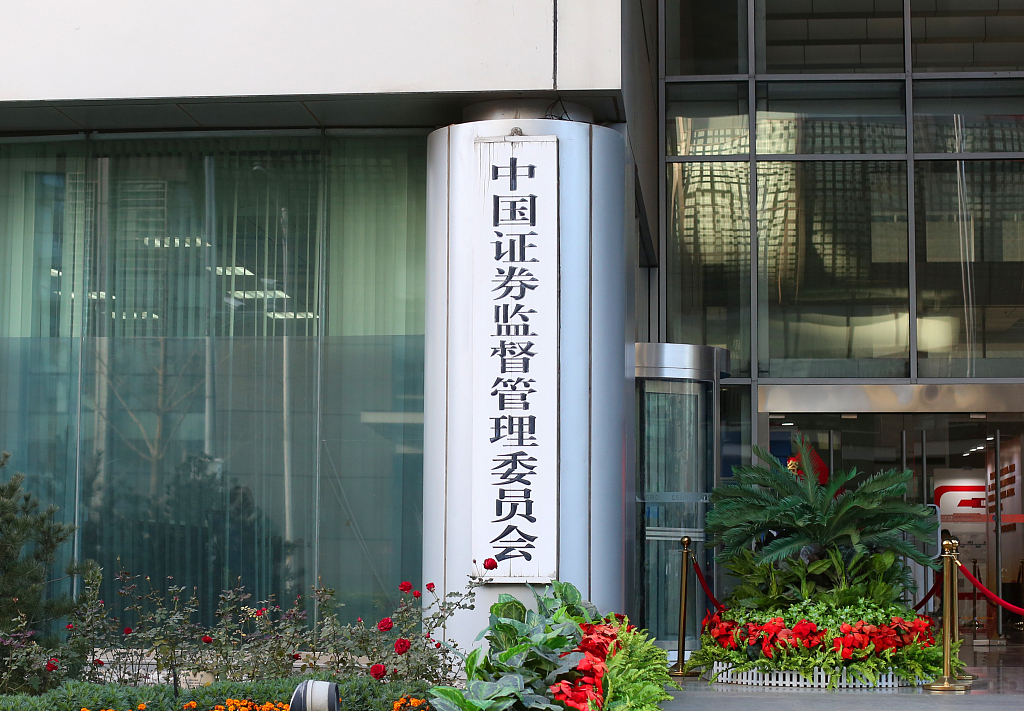 China's securities watchdog punishes illegal market operations