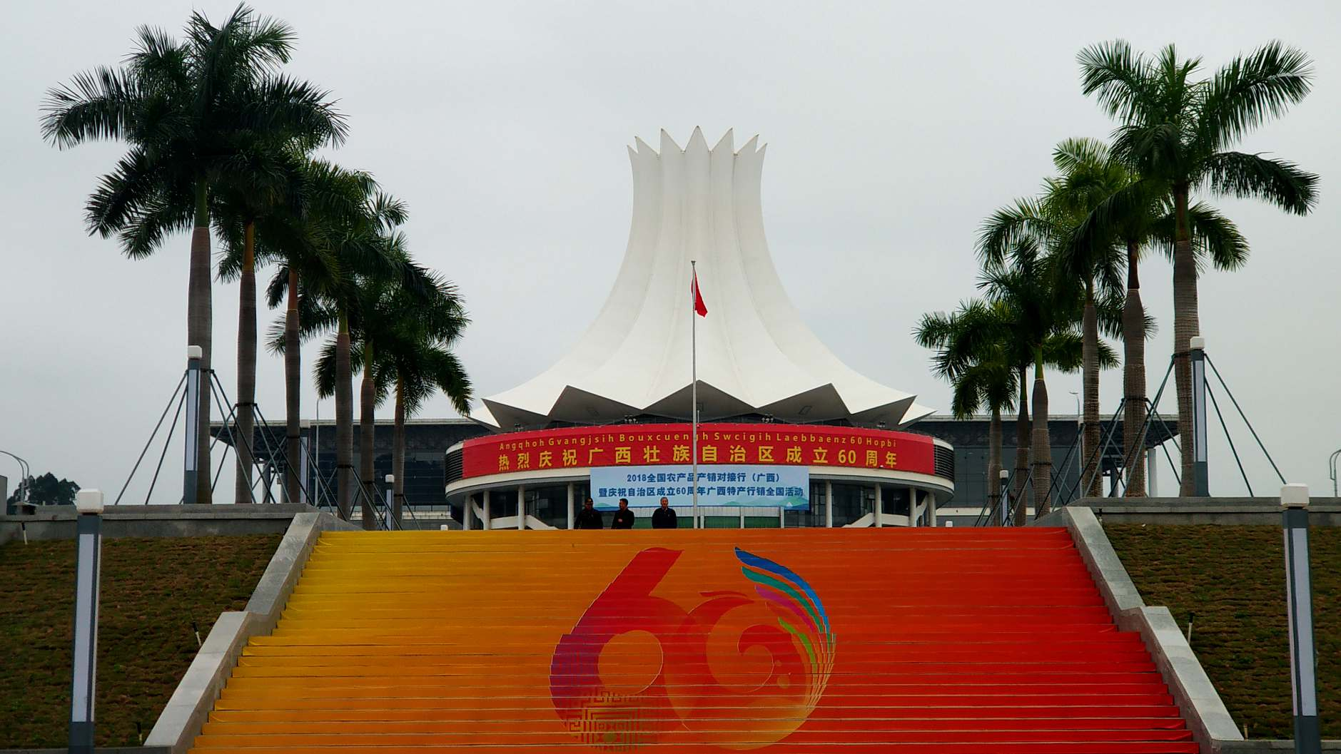 Central officials arrive in Guangxi for 60th anniversary celebrations