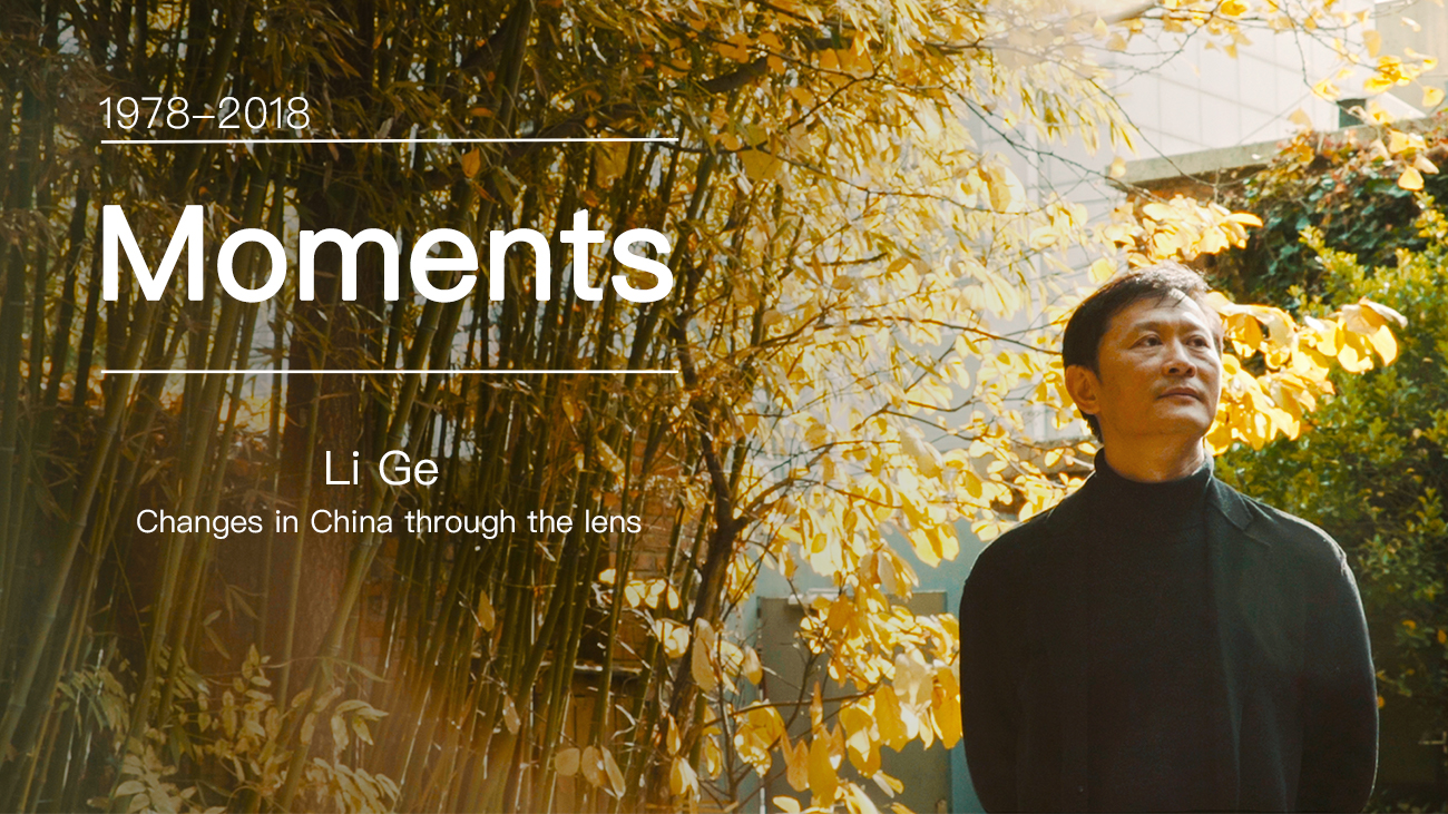 Moments | Changes in China through the lens: Li Ge