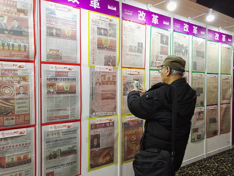 Newspaper collector shows 40 years of reform and development