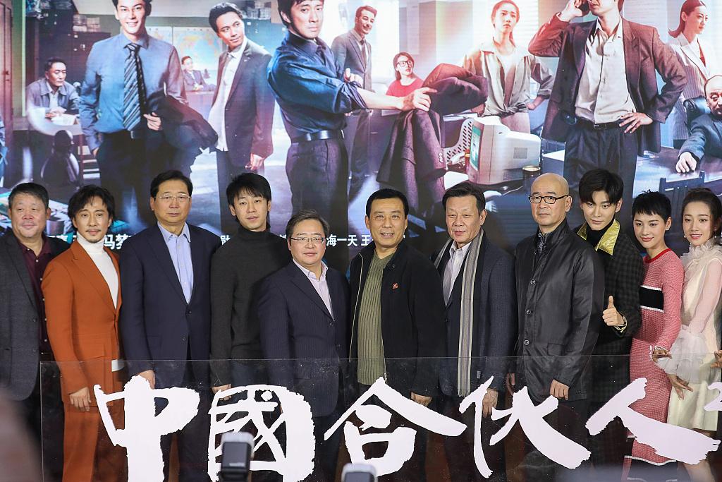 Chinese film hailing Internet boom to hit big screens
