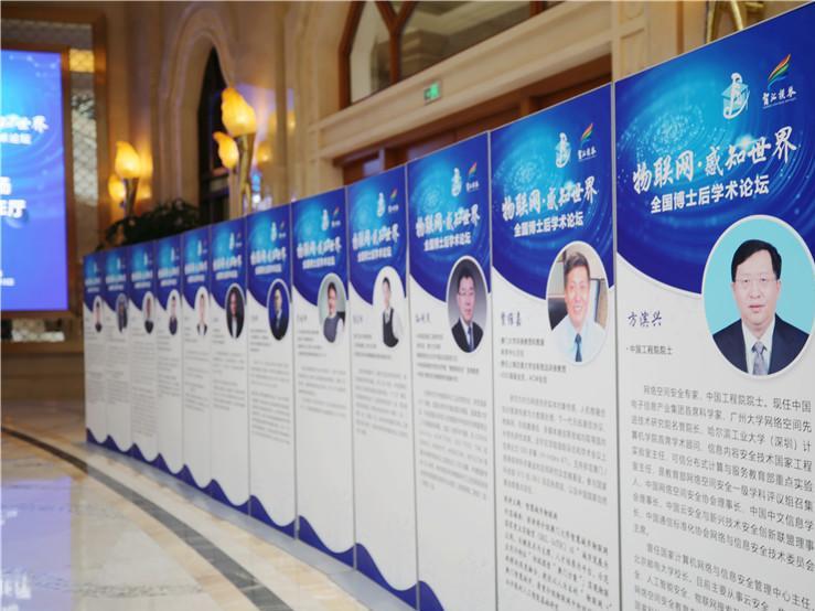 2018 National Postdoctoral Academic Forum opens in Hengqin