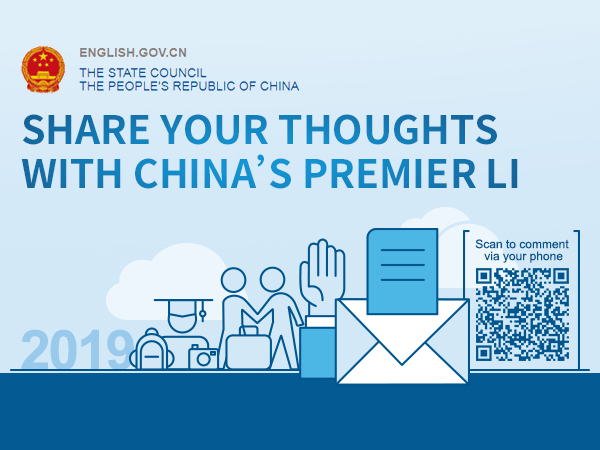 China's central government solicits online advice