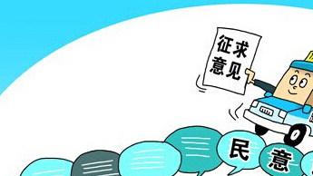 China's central gov't solicits online advice