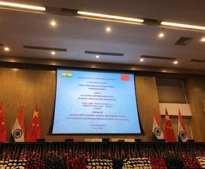 China-India high-level media forum promotes understanding, cooperation