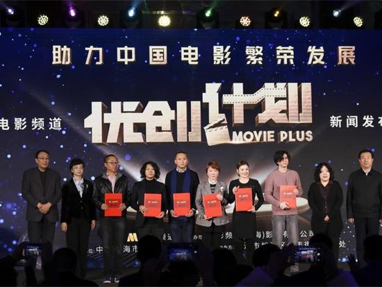 China Movie Channel to sponser promising film projects