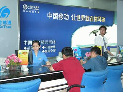 China Mobile launches app on Party building