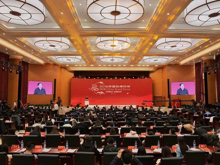 Beijing holds 4th China Brand Forum