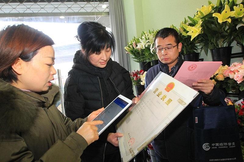 China starts registration of national economic census