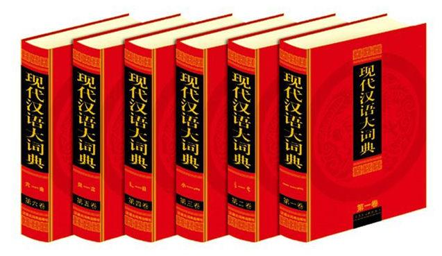 汉语词典_副本.jpg