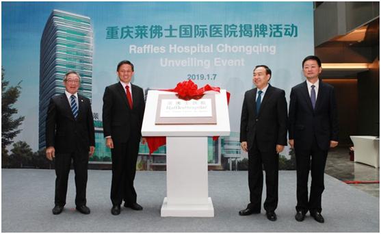 Singapore's Raffles locates new hospital in China's Chongqing